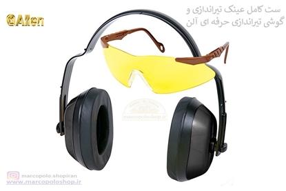 تصویر ست کامل عینک تیراندازی و گوشی تیراندازی حرفه ای  برند امریکای آلن
